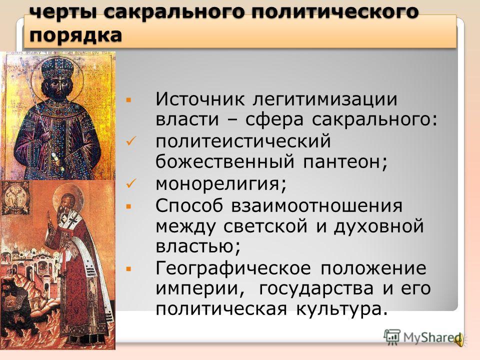 Сакральный политический порядок Сакральный политический порядок – это тип политического порядка, главный актор которого источником власти считает сферу сакрального (священного).