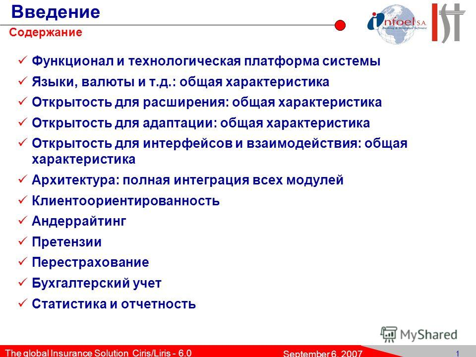 The Global Insurance Solution Ciris/Liris February 8, 2008 C ommercial I nsurance & R einsurance I nformation S ystem C.I.R.I.S 6.0 Страхование имущества и ответственности Infoel S.A. – BML Istisharat Group