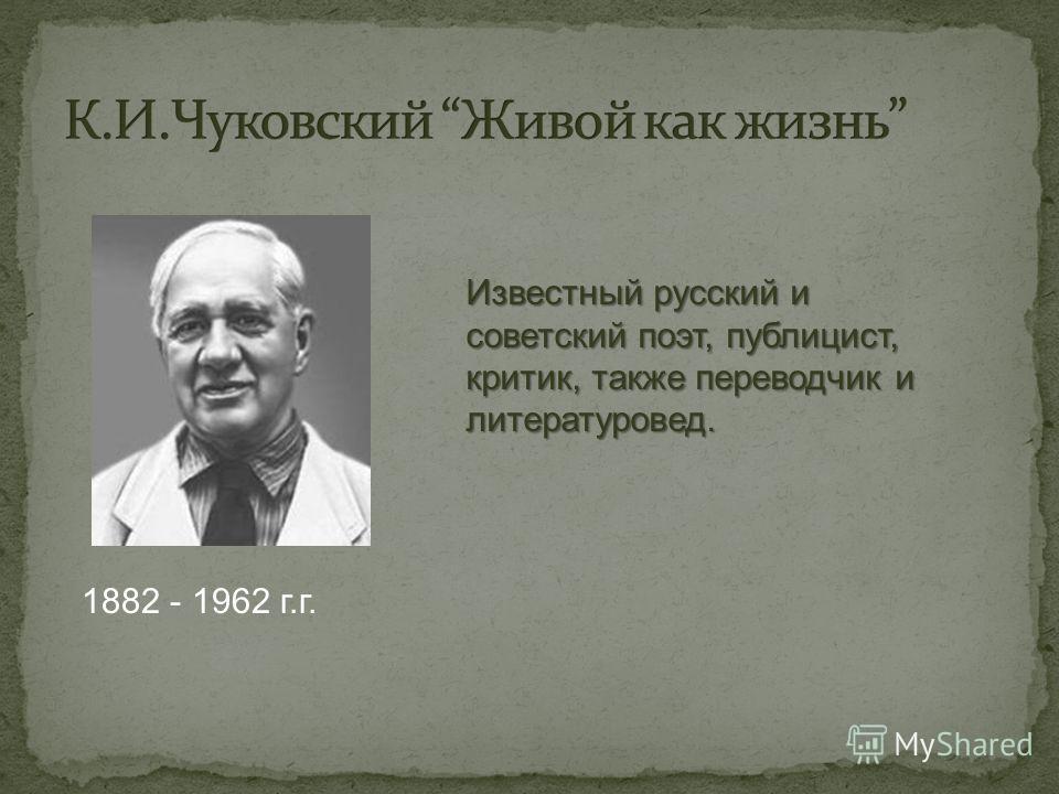 Известный русский и советский поэт, публицист, критик, также переводчик и литературовед. 1882 - 1962 г.г.