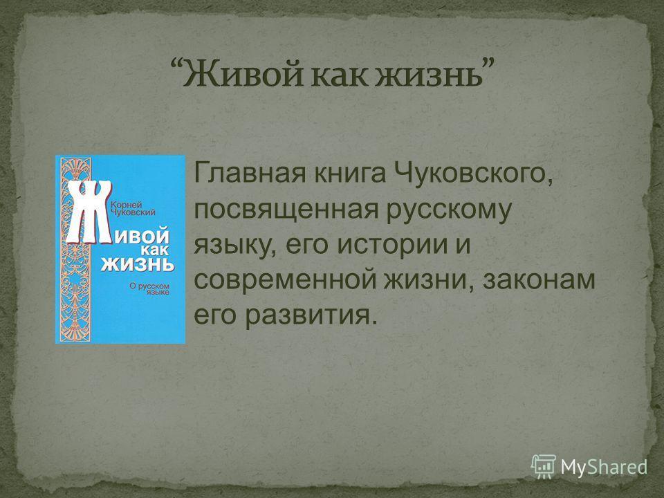Главная книга Чуковского, посвященная русскому языку, его истории и современной жизни, законам его развития.