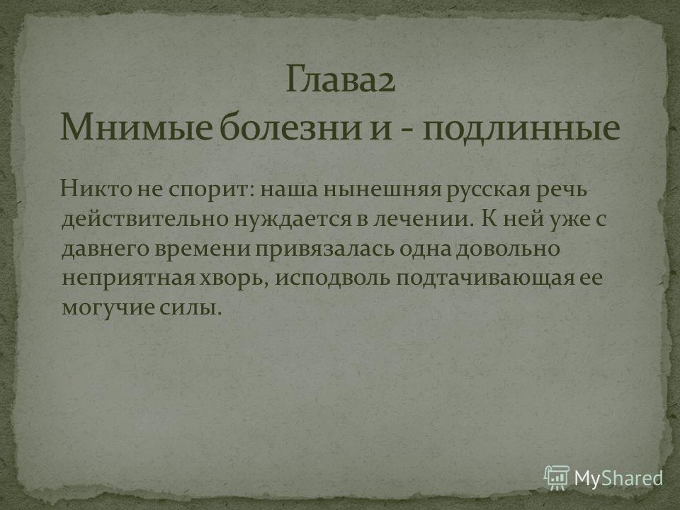 Никто не спорит: наша нынешняя русская речь действительно нуждается в лечении. К ней уже с давнего времени привязалась одна довольно неприятная хворь, исподволь подтачивающая ее могучие силы.