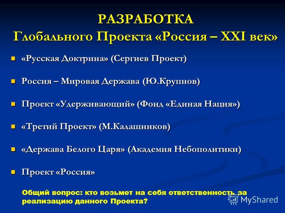 Россия – Мировая Держава Мировая Держава – это не только мощные современные Вооруженные силы, способные противостоять любой агрессии, откуда бы она ни исходила; ·Мировая Держава – это не только огромный экономический потенциал, надежно обеспечивающий