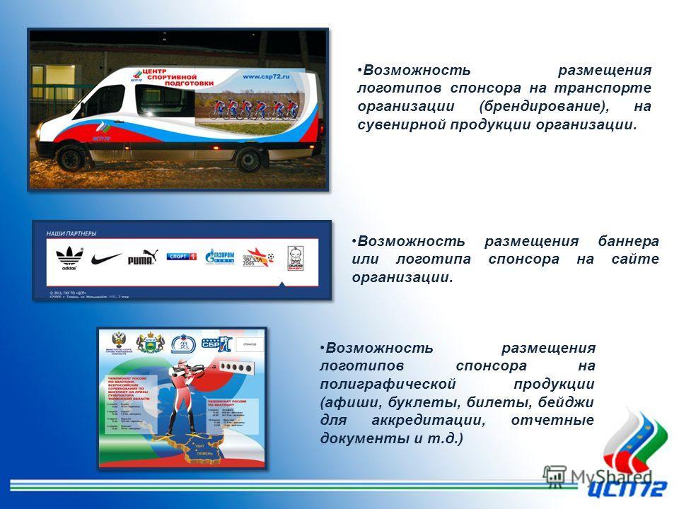 Возможность размещения логотипов спонсора на транспорте организации (брендирование), на сувенирной продукции организации. Возможность размещения баннера или логотипа спонсора на сайте организации. Возможность размещения логотипов спонсора на полиграф