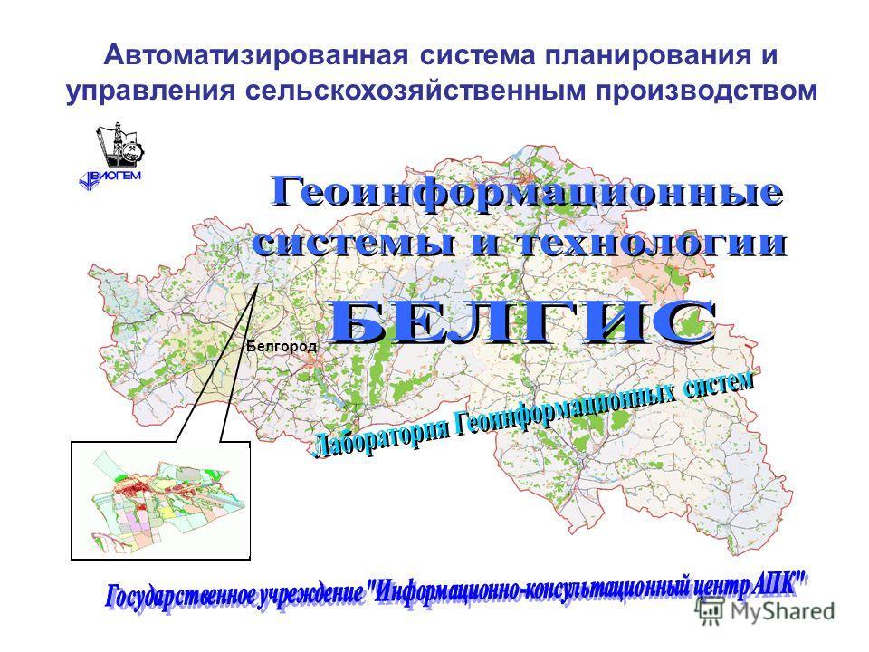 Белгород Автоматизированная система планирования и управления сельскохозяйственным производством