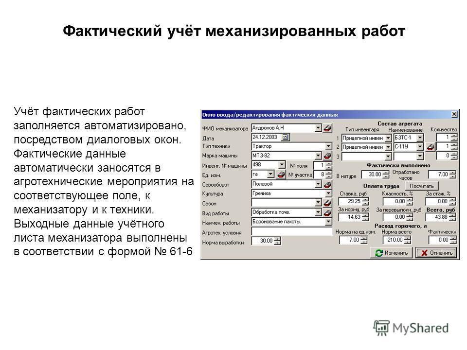 Фактический учёт механизированных работ Учёт фактических работ заполняется автоматизировано, посредством диалоговых окон. Фактические данные автоматически заносятся в агротехнические мероприятия на соответствующее поле, к механизатору и к техники. Вы