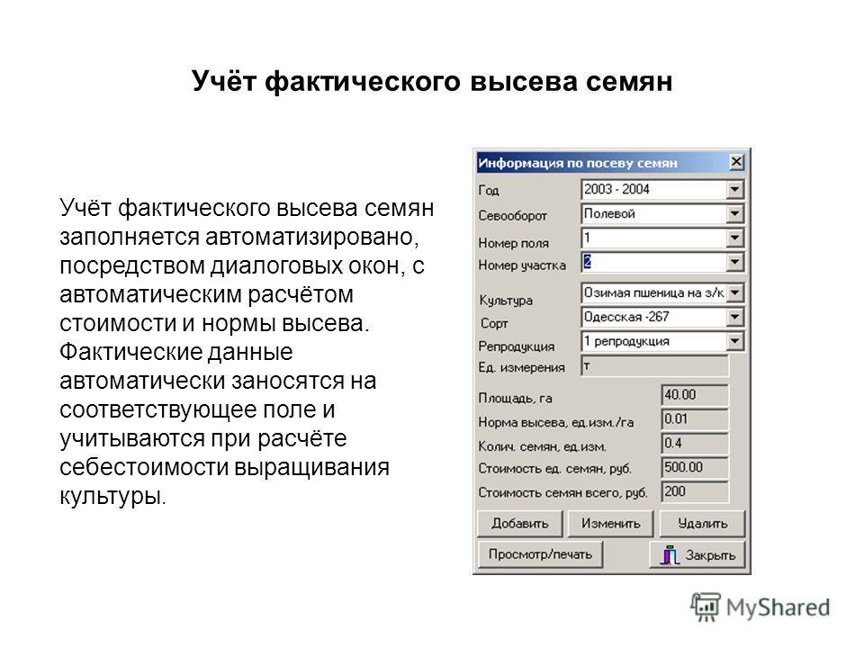Учёт фактического высева семян Учёт фактического высева семян заполняется автоматизировано, посредством диалоговых окон, с автоматическим расчётом стоимости и нормы высева. Фактические данные автоматически заносятся на соответствующее поле и учитываю