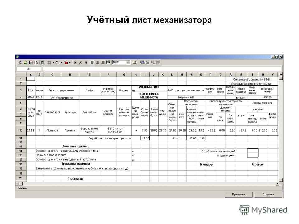 Учётный лист механизатора