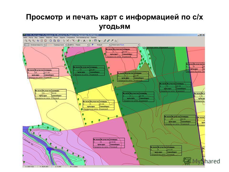Просмотр и печать карт с информацией по с/х угодьям