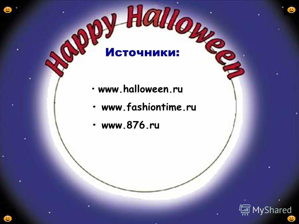 Источники: www.halloween.ru www.fashiontime.ru www.876.ru
