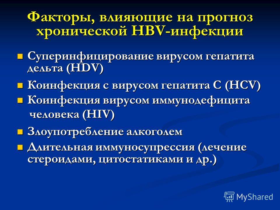 Факторы, влияющие на прогноз хронической HBV-инфекции Суперинфицирование вирусом гепатита дельта (HDV) Суперинфицирование вирусом гепатита дельта (HDV) Коинфекция с вирусом гепатита С (HCV) Коинфекция с вирусом гепатита С (HCV) Коинфекция вирусом имм