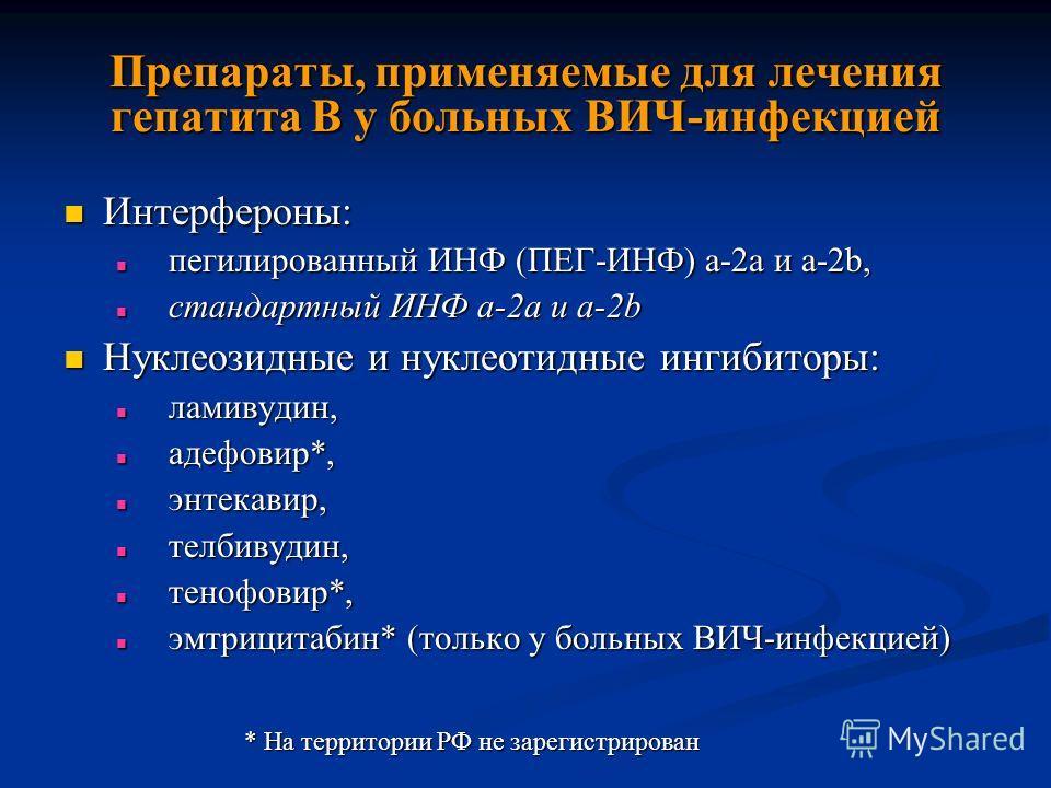 Препараты, применяемые для лечения гепатита В у больных ВИЧ-инфекцией Интерфероны: Интерфероны: пегилированный ИНФ (ПЕГ-ИНФ) a-2a и a-2b, пегилированный ИНФ (ПЕГ-ИНФ) a-2a и a-2b, стандартный ИНФ a-2a и a-2b стандартный ИНФ a-2a и a-2b Нуклеозидные и