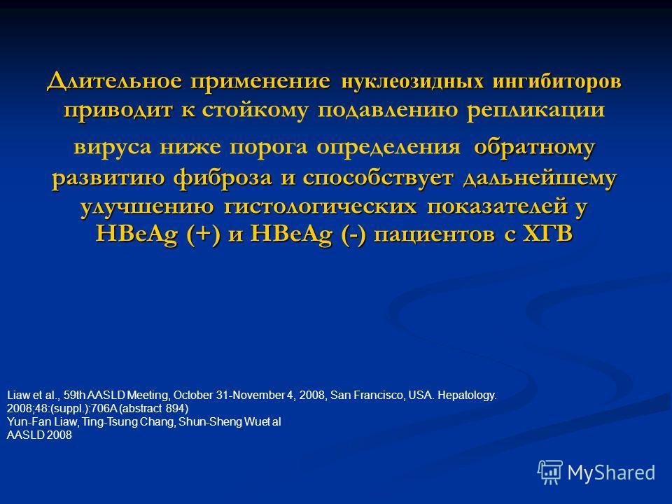 Длительное применение нуклеозидных ингибиторов приводит к обратному развитию фиброза и способствует дальнейшему улучшению гистологических показателей у HBeAg (+) и HBeAg (-) пациентов с ХГВ Длительное применение нуклеозидных ингибиторов приводит к ст