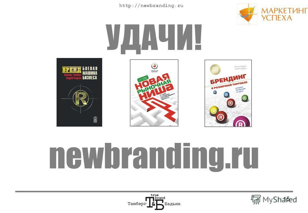 http://newbranding.ru 15 УДАЧИ! newbranding.ru