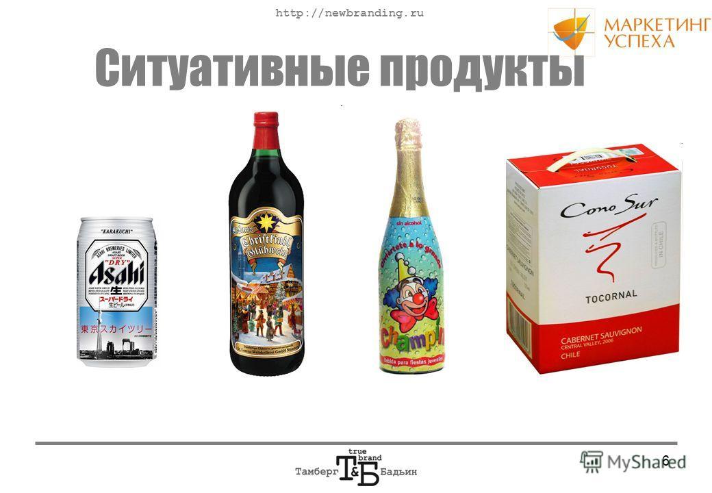 http://newbranding.ru 6 Ситуативные продукты