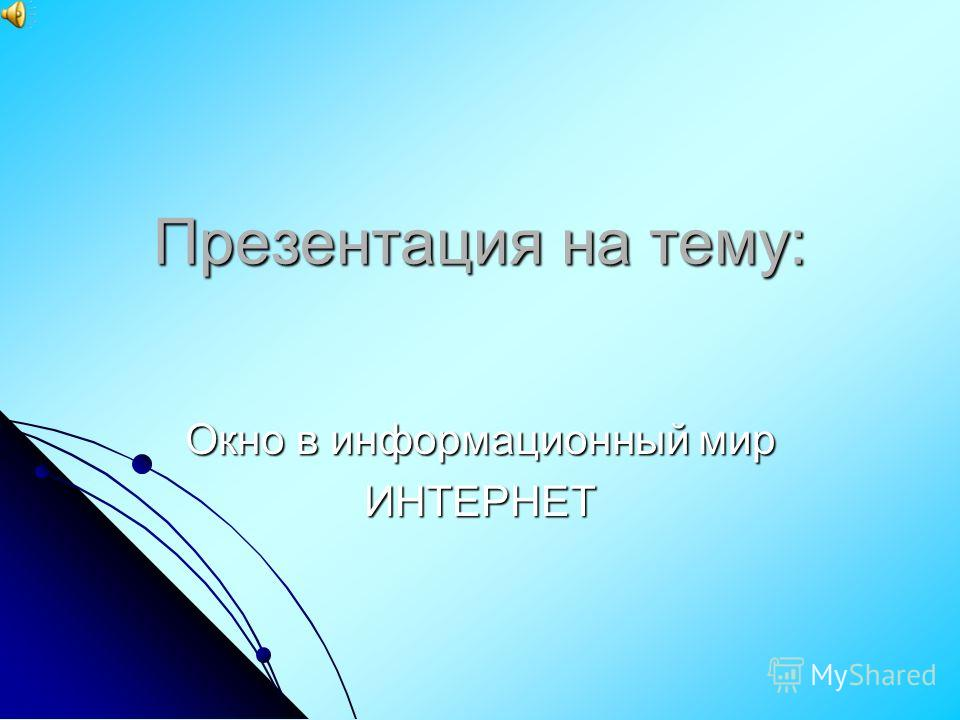 Презентация на тему: Окно в информационный мир ИНТЕРНЕТ