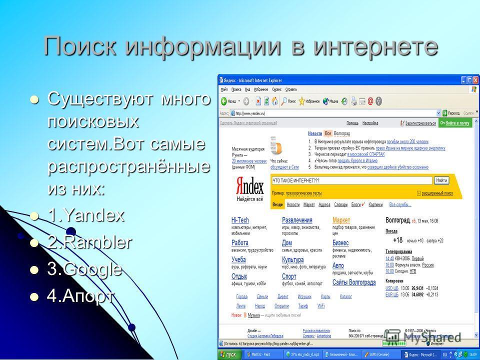 Поиск информации в интернете Существуют много поисковых систем.Вот самые распространённые из них: 1.Yandex 2.Rambler 3.Google 4.Апорт