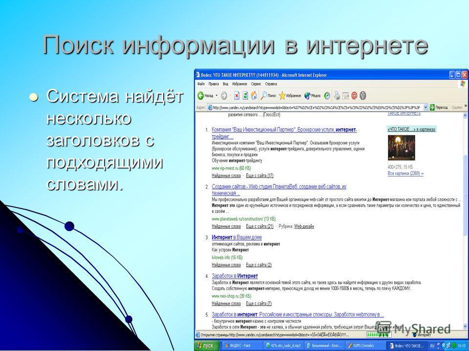 Поиск информации в интернете Система найдёт несколько заголовков с подходящими словами. Система найдёт несколько заголовков с подходящими словами.