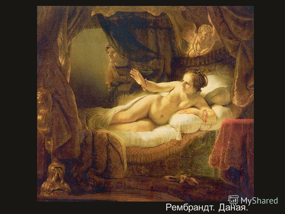 Рембрандт. Даная.