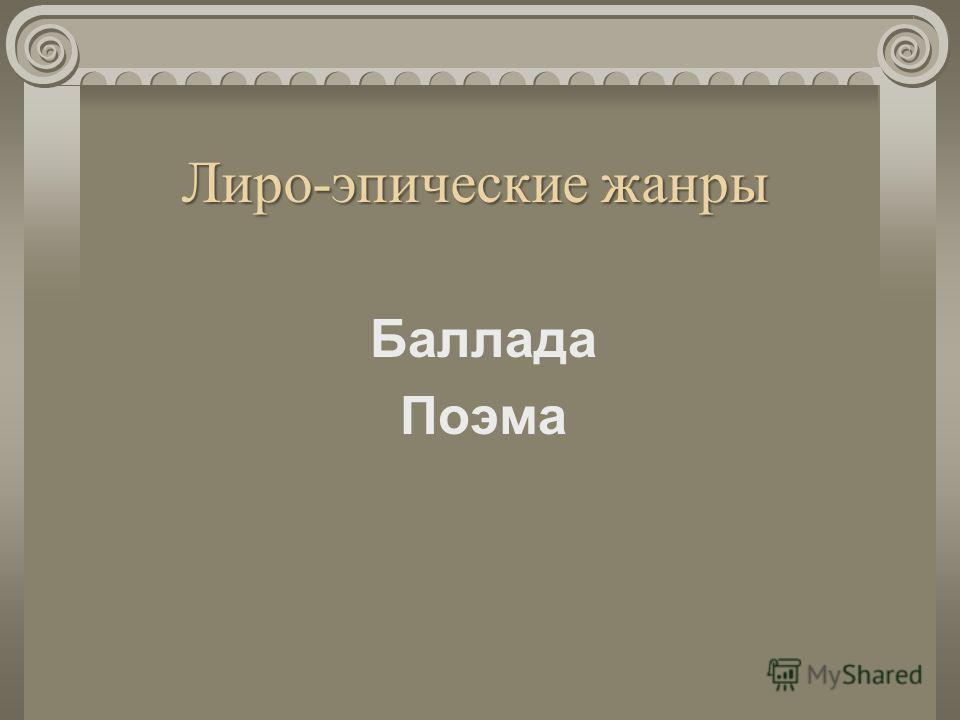 Лиро-эпические жанры Баллада Поэма
