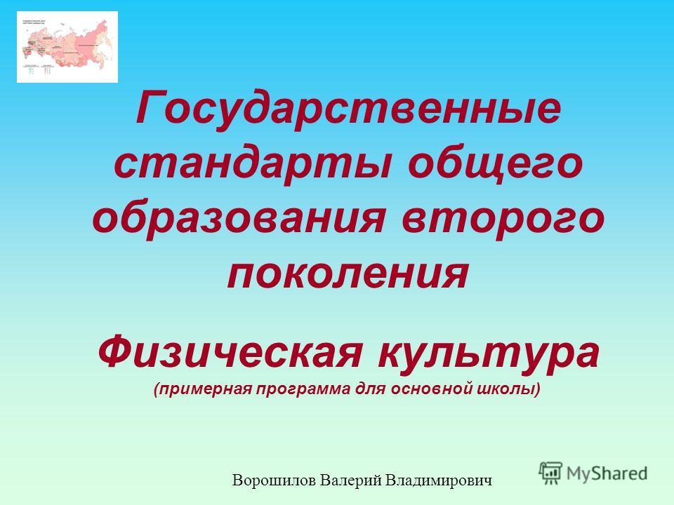 Государственные стандарты общего образования второго поколения Физическая культура (примерная программа для основной школы) Ворошилов Валерий Владимирович