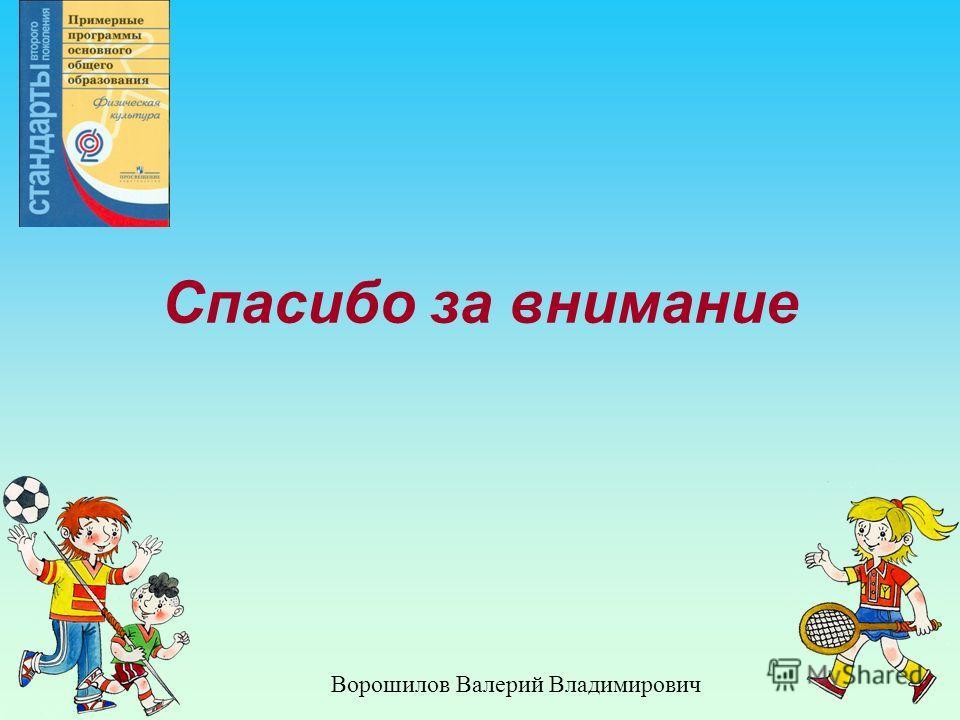 Спасибо за внимание Ворошилов Валерий Владимирович