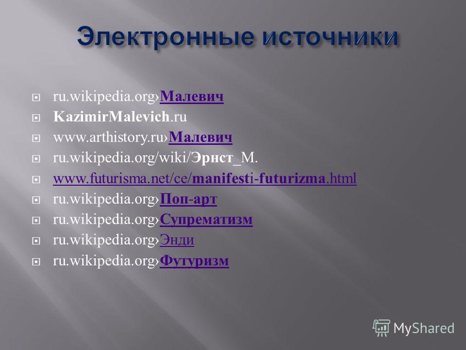 ru.wikipedia.org Малевич Малевич KazimirMalevich.ru www.arthistory.ru Малевич Малевич ru.wikipedia.org/wiki/ Эрнст _ М. www.futurisma.net/ce/ manifest i- futurizma.html www.futurisma.net/ce/ manifest i- futurizma.html ru.wikipedia.org Поп - арт Поп -