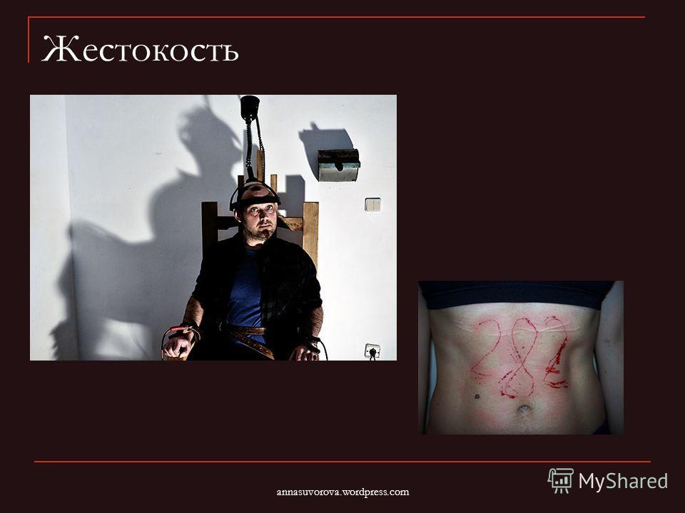 Жестокость annasuvorova.wordpress.com