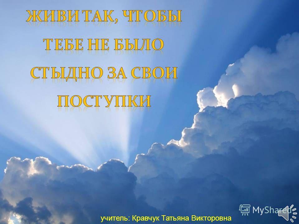 учитель: Кравчук Татьяна Викторовна