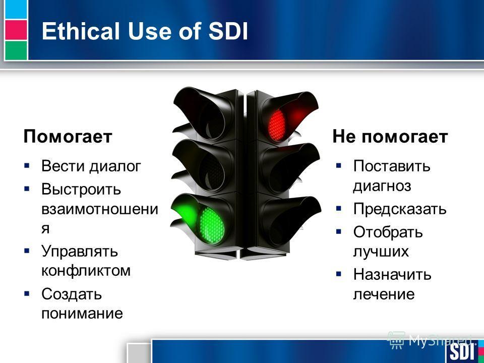 Ethical Use of SDI Помогает Вести диалог Выстроить взаимотношени я Управлять конфликтом Создать понимание Не помогает Поставить диагноз Предсказать Отобрать лучших Назначить лечение