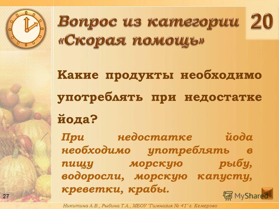 Сок какого растения (овоща) с сахаром и медом – прекрасное лекарство от кашля? 26 Сок редьки. Никитина А.В., Рыбина Т.А., МБОУ Гимназия 41 г. Кемерово