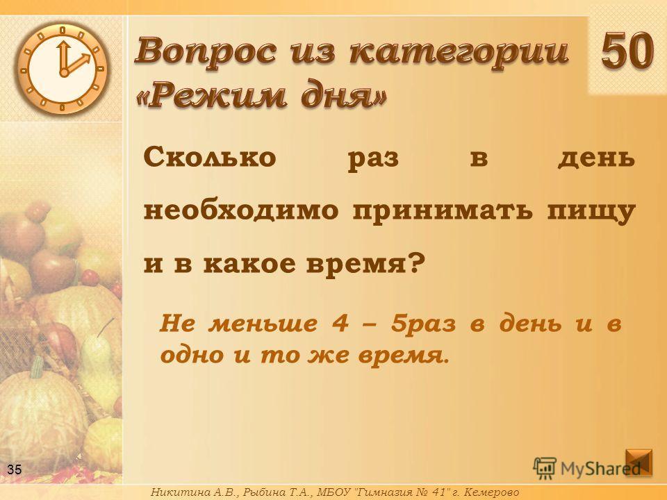 Назовите «золотое правило» питания. 34 Умеренное потребление пищи. Никитина А.В., Рыбина Т.А., МБОУ Гимназия 41 г. Кемерово