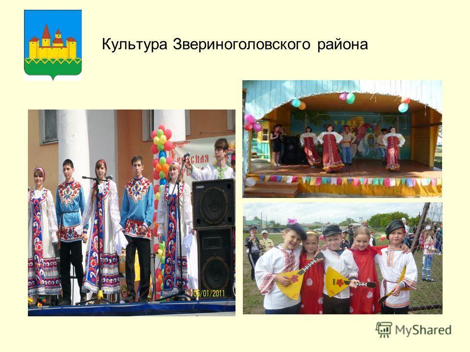 Культура Звериноголовского района