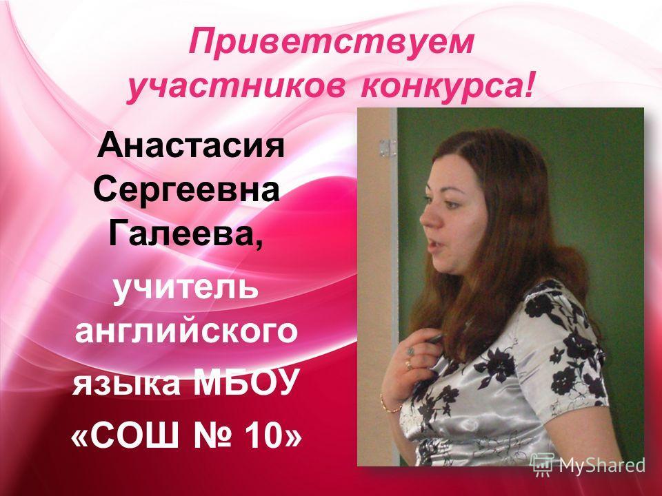 Анастасия Сергеевна Галеева, учитель английского языка МБОУ «СОШ 10»