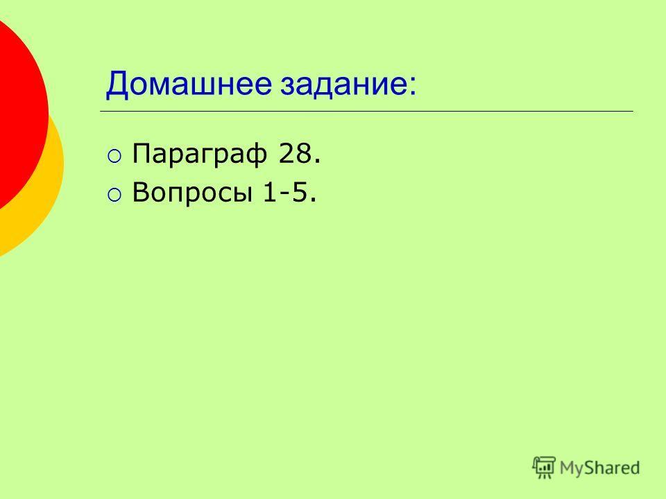 Домашнее задание: Параграф 28. Вопросы 1-5.