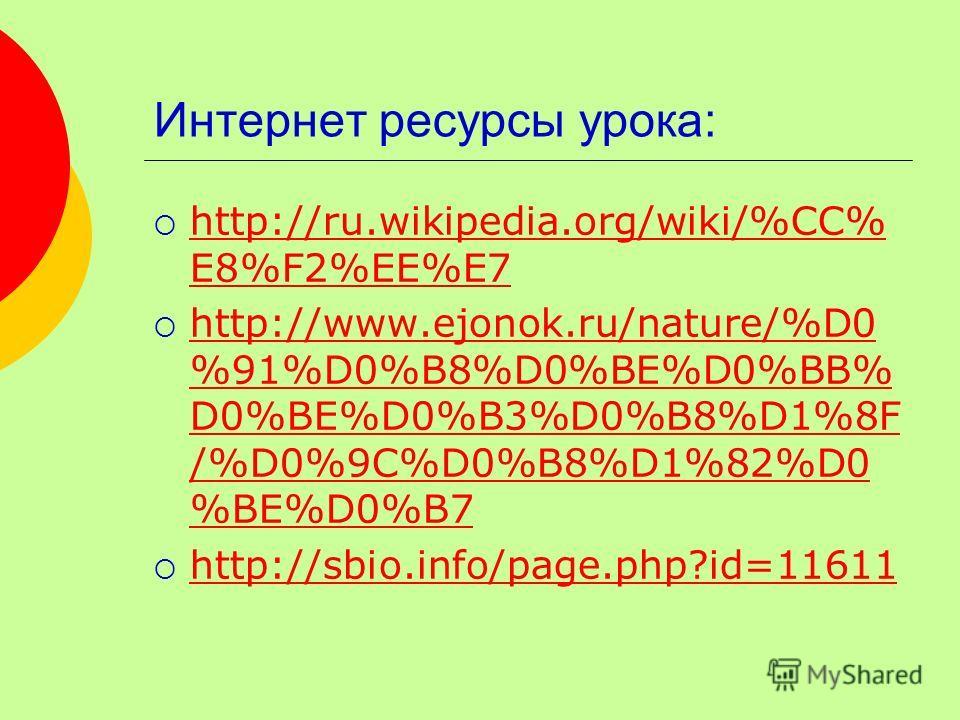 Интернет ресурсы урока: http://ru.wikipedia.org/wiki/%CC% E8%F2%EE%E7 http://ru.wikipedia.org/wiki/%CC% E8%F2%EE%E7 http://www.ejonok.ru/nature/%D0 %91%D0%B8%D0%BE%D0%BB% D0%BE%D0%B3%D0%B8%D1%8F /%D0%9C%D0%B8%D1%82%D0 %BE%D0%B7 http://www.ejonok.ru/n