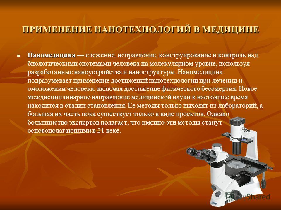 ПРИМЕНЕНИЕ НАНОТЕХНОЛОГИЙ В МЕДИЦИНЕ Наномедицина Наномедицина слежение, исправление, конструирование и контроль над биологическими системами человека на молекулярном уровне, используя разработанные наноустройства и наноструктуры. Наномедицина подраз