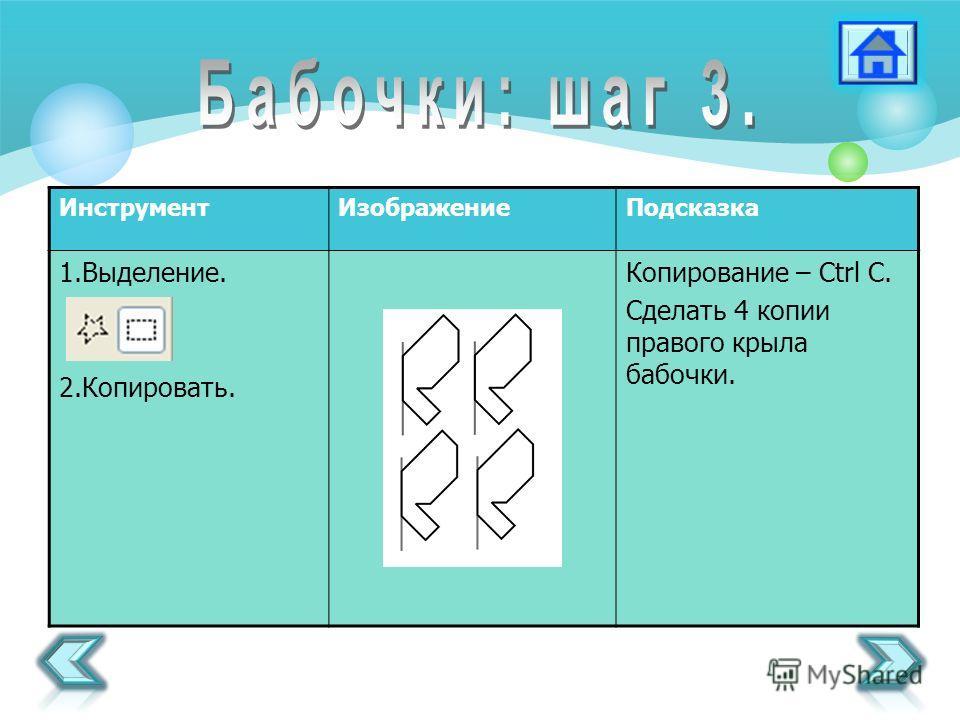 ИнструментИзображениеПодсказка 1.Выделение. 2.Копировать. Копирование – Ctrl C. Сделать 4 копии правого крыла бабочки.