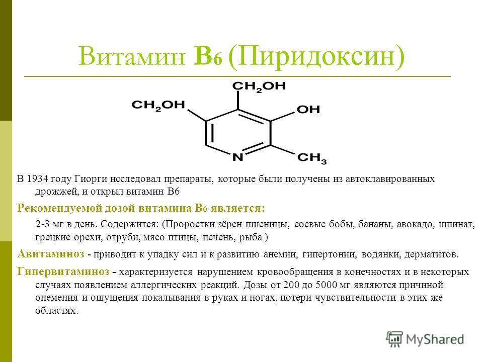 Витамин В 6 (Пиридоксин) В 1934 году Гиорги исследовал препараты, которые были получены из автоклавированных дрожжей, и открыл витамин В6 Рекомендуемой дозой витамина В 6 является: 2-3 мг в день. Содержится: (Проростки зёрен пшеницы, соевые бобы, бан