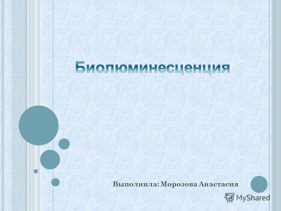 Выполнила: Морозова Анастасия