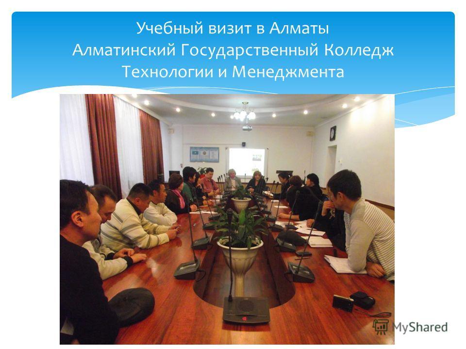 Учебный визит в Алматы Алматинский Государственный Колледж Технологии и Менеджмента