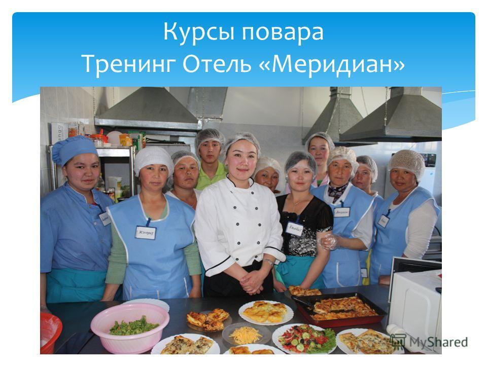 Курсы повара Тренинг Отель «Меридиан»
