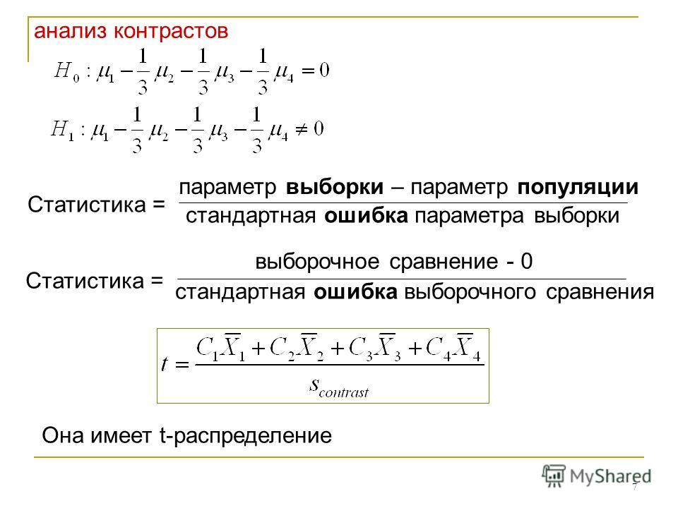 7 Статистика = параметр выборки – параметр популяции стандартная ошибка параметра выборки анализ контрастов Статистика = выборочное сравнение - 0 стандартная ошибка выборочного сравнения Она имеет t-распределение