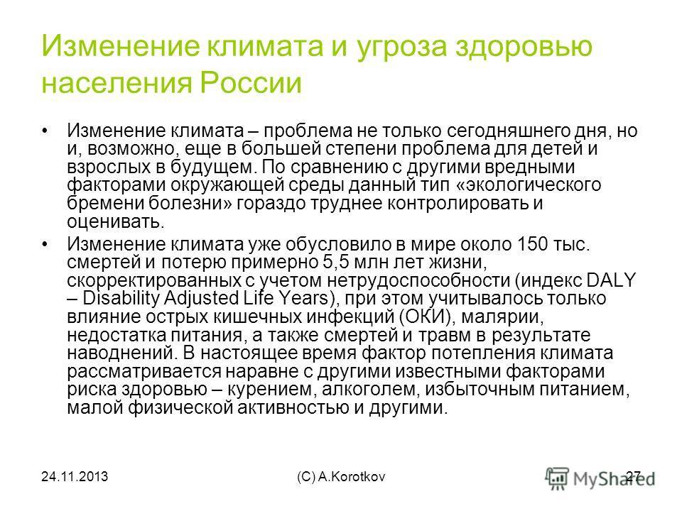 24.11.2013(C) A.Korotkov27 Изменение климата и угроза здоровью населения России Изменение климата – проблема не только сегодняшнего дня, но и, возможно, еще в большей степени проблема для детей и взрослых в будущем. По сравнению с другими вредными фа