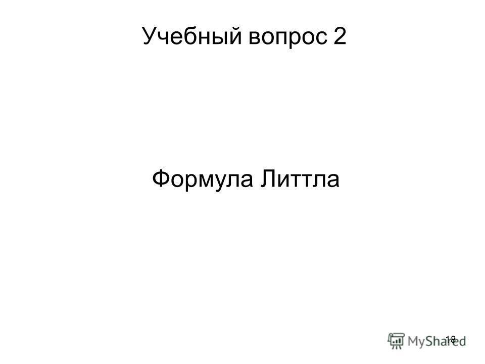 18 Учебный вопрос 2 Формула Литтла