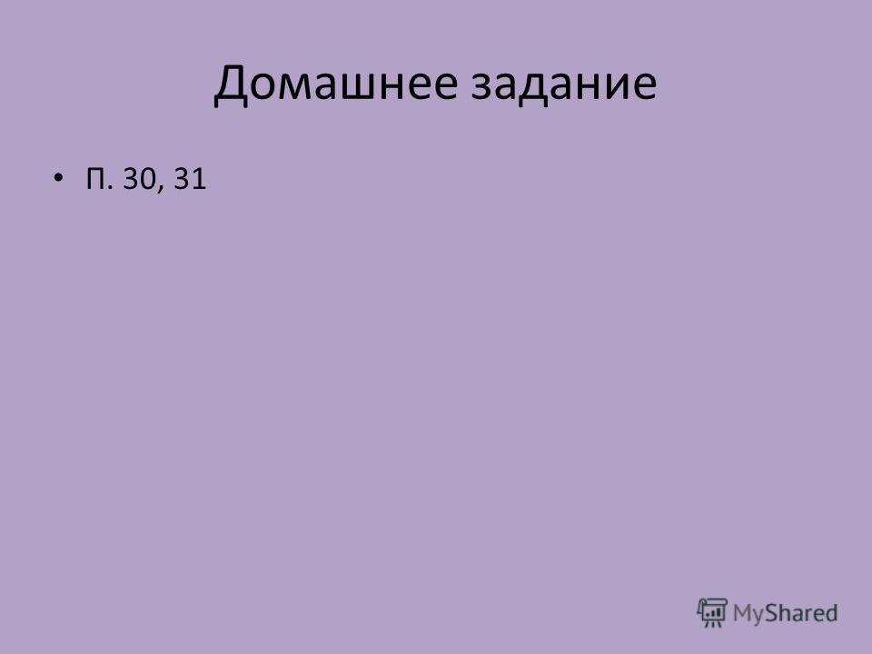 Домашнее задание П. 30, 31