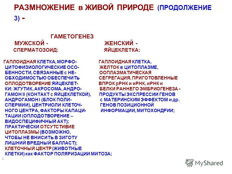 РАЗМНОЖЕНИЕ в ЖИВОЙ ПРИРОДЕ (ПРОДОЛЖЕНИЕ 3) - ГАМЕТОГЕНЕЗ МУЖСКОЙ - ЖЕНСКИЙ - СПЕРМАТОЗОИД: ЯЙЦЕКЛЕТКА: ГАПЛОИДНАЯ КЛЕТКА, МОРФО- ГАПЛОИДНАЯ КЛЕТКА, ЦИТОФИЗИОЛОГИЧЕСКИЕ ОСО- ЖЕЛТОК в ЦИТОПЛАЗМЕ, БЕННОСТИ, СВЯЗАННЫЕ с НЕ- ООПЛАЗМАТИЧЕСКАЯ ОБХОДИМОСТЬЮ
