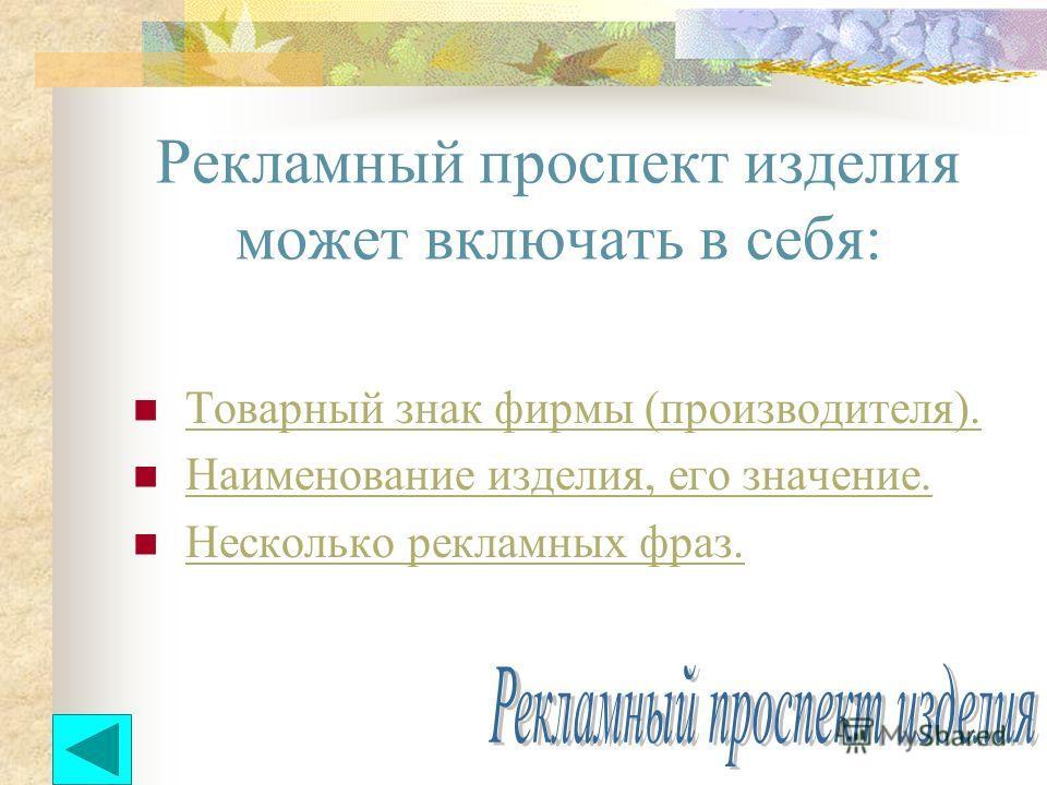 Рекламный проспект изделия может включать в себя: Товарный знак фирмы (производителя). Наименование изделия, его значение. Несколько рекламных фраз.