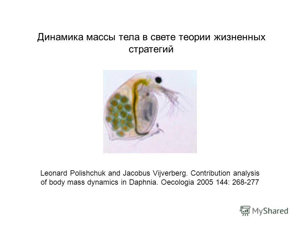 Динамика массы тела в свете теории жизненных стратегий Leonard Polishchuk and Jacobus Vijverberg. Contribution analysis of body mass dynamics in Daphnia. Oecologia 2005 144: 268-277
