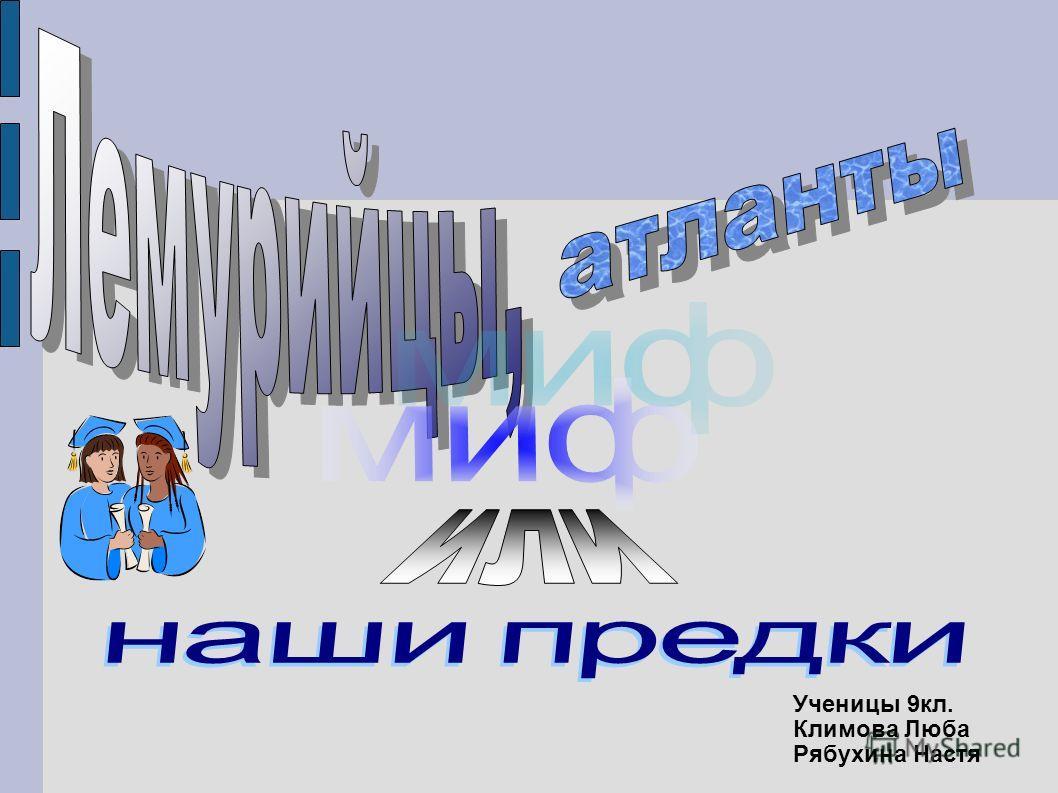 Ученицы 9кл. Климова Люба Рябухина Настя