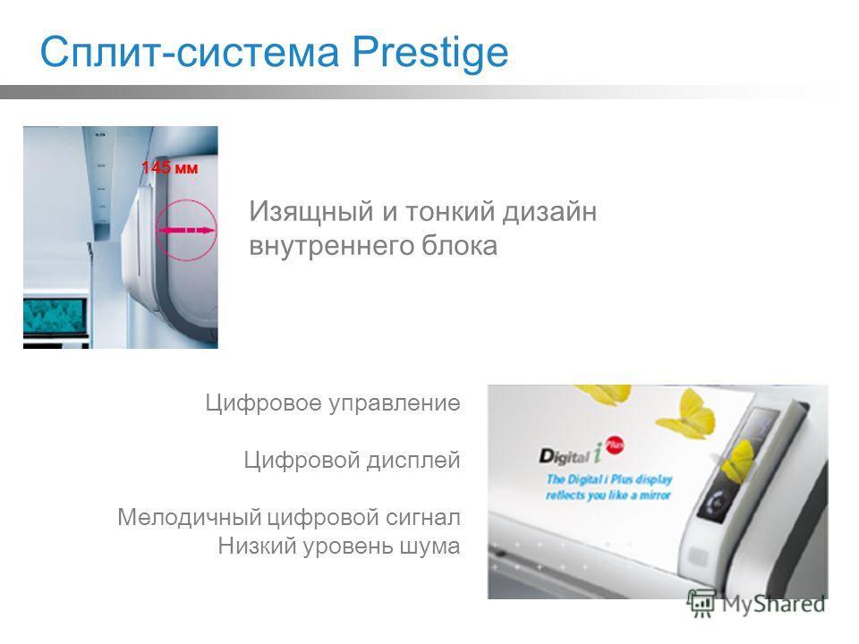 Сплит-система Prestige Изящный и тонкий дизайн внутреннего блока 145 мм Цифровое управление Цифровой дисплей Мелодичный цифровой сигнал Низкий уровень шума